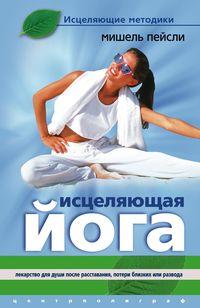 Исцеляющая йога.Лекарство для души после расставания,потери близких или развода.