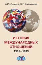 История международных отношений 1918-1939 гг