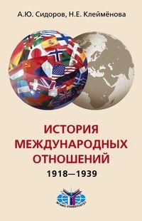 История международных отношений 1918-1939 гг Сидоров