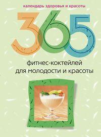 365 фитнес-коктейлей для молодости и красоты Лагутина Т.В.