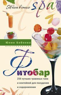 250 лучших травяных чаев и коктейлей для похудения и оздоровления Бебнева