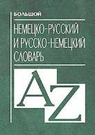 Большой немецко русский и русско немецкий словарь