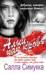 Симукка С. - Алый, как кровь обложка книги