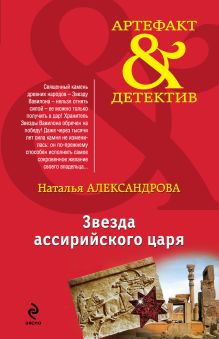 Александрова Н.Н. - Звезда ассирийского царя обложка книги