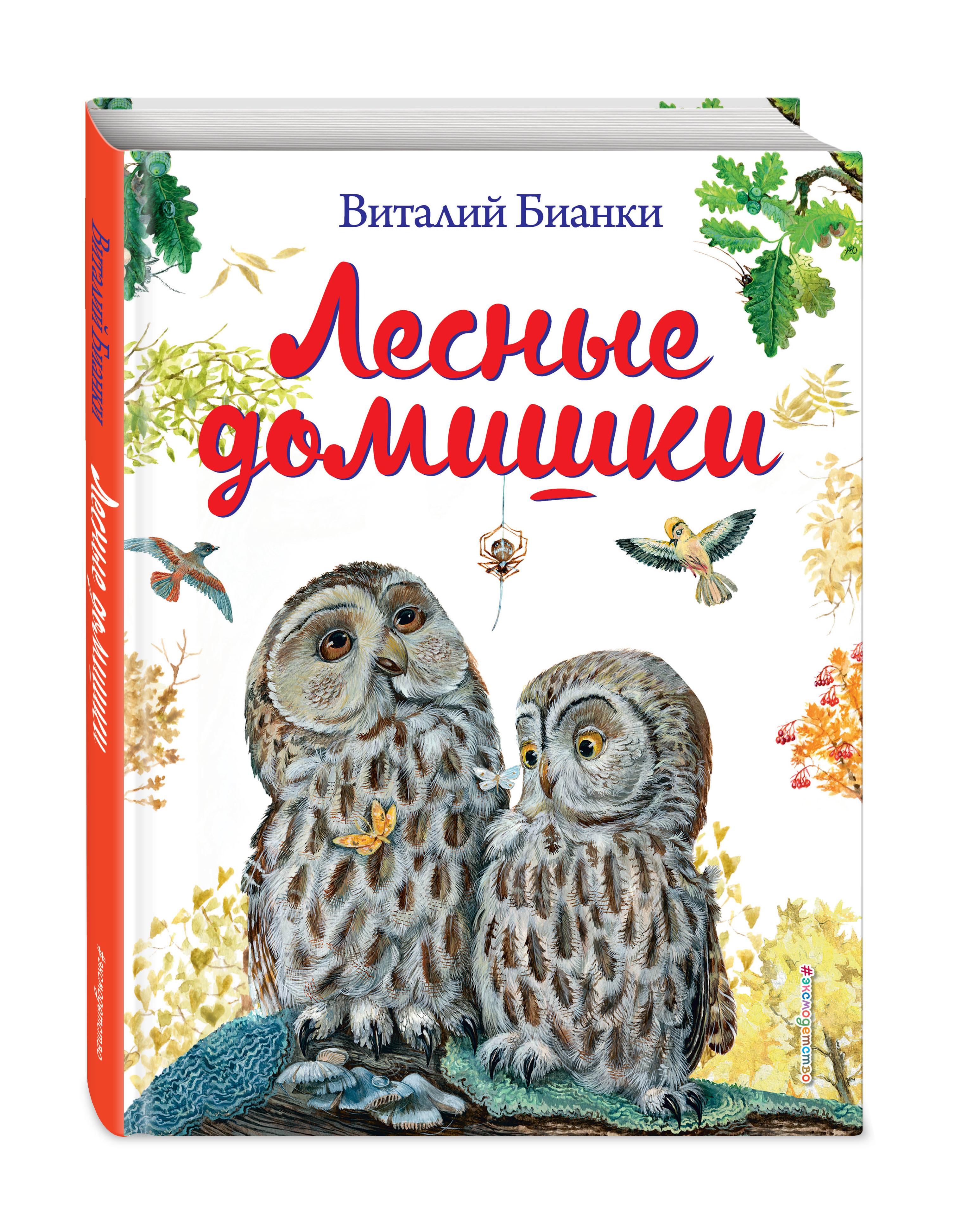 Лесные домишки (ил. М. Белоусовой)