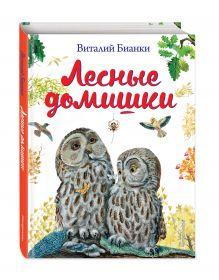 Бианки В.В. - Лесные домишки (ил. М. Белоусовой) обложка книги
