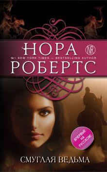 Робертс Н. - Смуглая ведьма обложка книги
