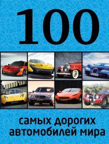 Лурье П.В. - 100 самых дорогих автомобилей мира обложка книги