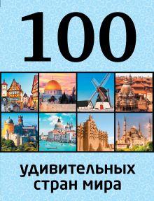 - 100 удивительных стран мира обложка книги