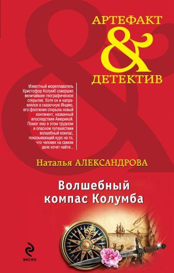Волшебный компас Колумба Александрова Н.Н.