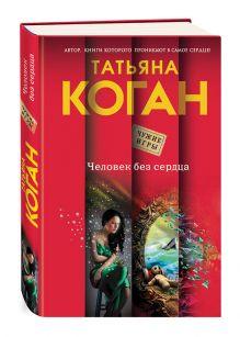 Коган Т.В. - Человек без сердца обложка книги