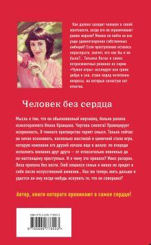 Обложка сзади Человек без сердца Татьяна Коган