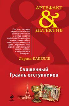 Священный Грааль отступников обложка книги