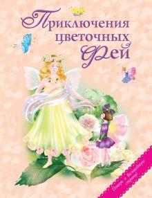 - Приключения цветочных фей обложка книги