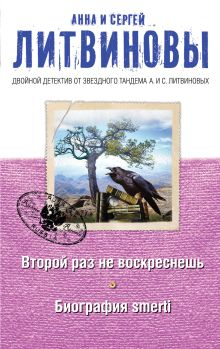 Литвинова А.В., Литвинов С.В. - Второй раз не воскреснешь. Биография smerti обложка книги