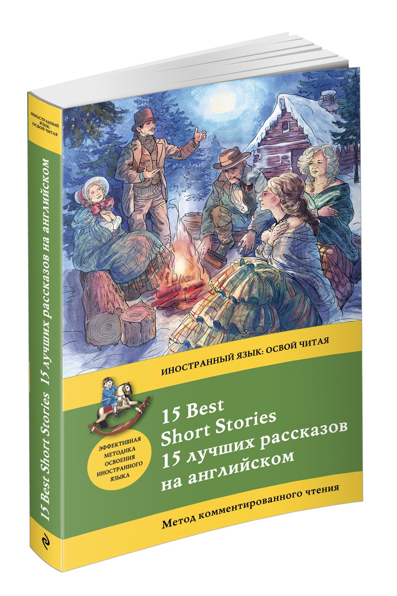 15 лучших рассказов на английском = 15 BEST SHORT STORIES: метод комментированного чтения