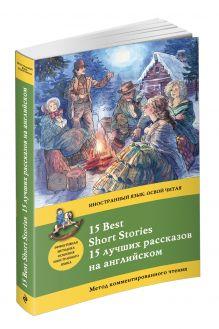 Конан Дойл А., О. Генри , Твен М. - 15 лучших рассказов на английском = 15 BEST SHORT STORIES: метод комментированного чтения обложка книги