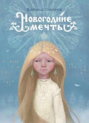 Новогодний подарок.Новогодние мечты Степанов В.