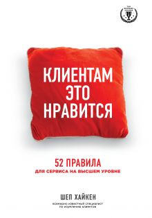 Хайкен Ш. - Клиентам это нравится: 52 правила для сервиса на высшем уровне обложка книги