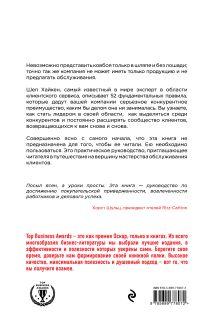 Обложка сзади Клиентам это нравится: 52 правила для сервиса на высшем уровне Хайкен Шеп