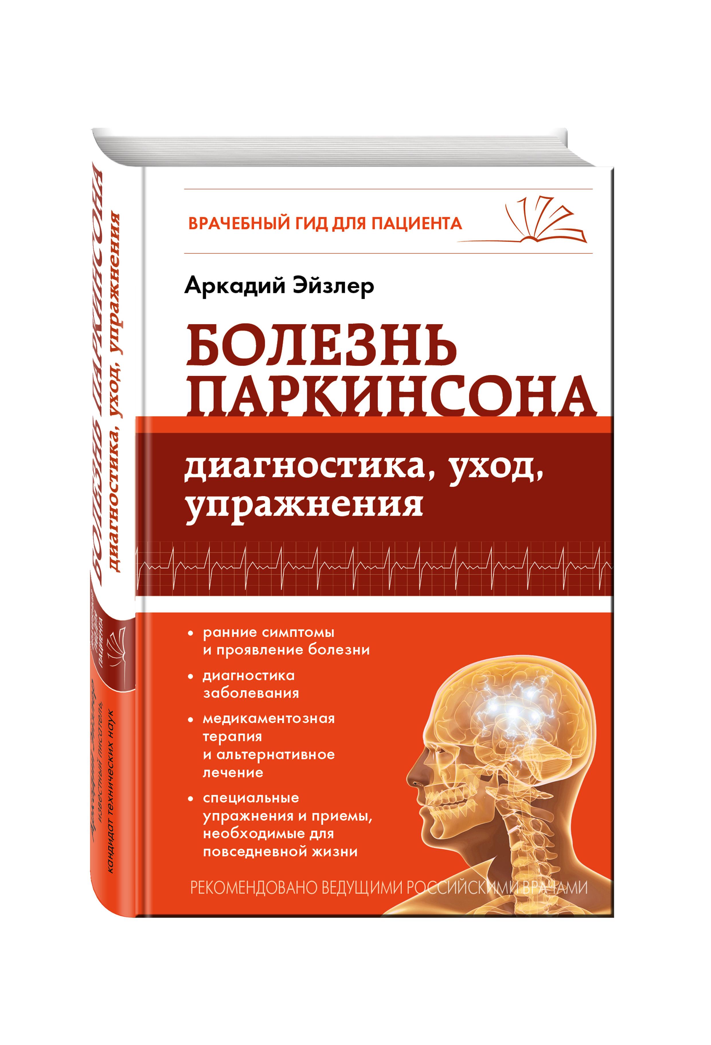 Эйзлер А.К. Болезнь Паркинсона: диагностика, уход, упражнения