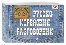 Тортика С.А. - Русско-корейский разговорник обложка книги