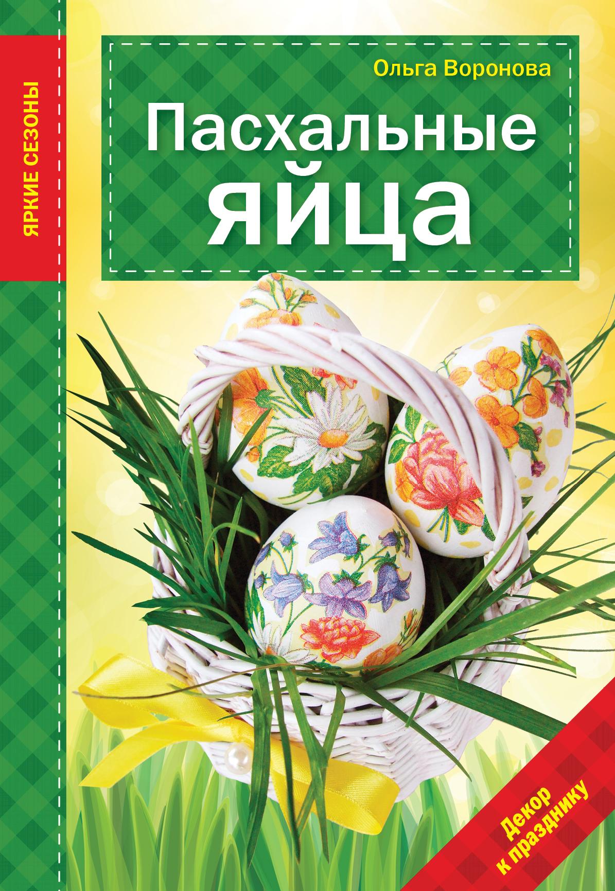 Пасхальные яйца ( Воронова О.В.  )