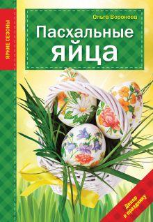 Воронова О.В. - Пасхальные яйца обложка книги