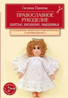 Обложка Православное рукоделие. Шитье, вязание, вышивка Галина Панина