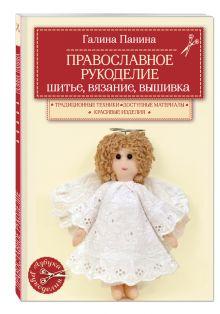 Панина Г.П. - Православное рукоделие. Шитье, вязание, вышивка обложка книги