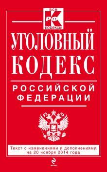 Уголовный кодекс Российской Федерации : текст с изм. и доп. на 20 ноября 2014 г.