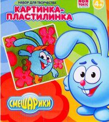 - Картинка-пластилинка СМЕШАРИКИ (Крош), в наборе: пластилин 10 цветов, стек, картинка 18,5*5*22,5 см обложка книги