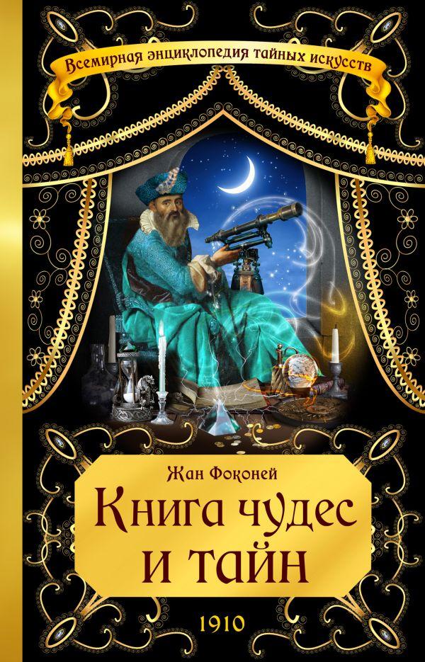 Книга чудес и тайн Фоконей Ж.