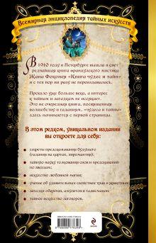 Обложка сзади Книга чудес и тайн Жан Фоконей