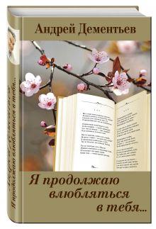 Дементьев А.Д. - Я продолжаю влюбляться в тебя... обложка книги