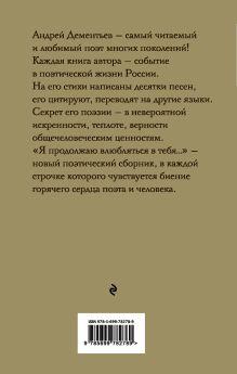 Обложка сзади Я продолжаю влюбляться в тебя... Андрей Дементьев