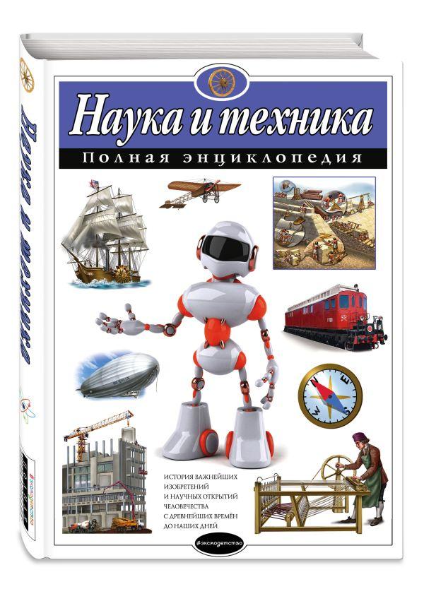 Наука и техника. Полная энциклопедия Школьник Ю.К.
