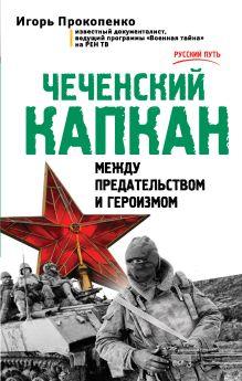 Чеченский капкан. Между предательством и героизмом обложка книги