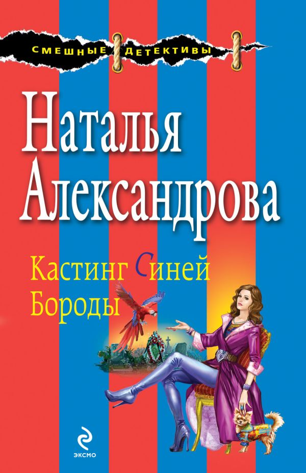 Кастинг Синей Бороды Александрова Н.Н.