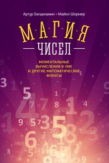 Бенджамин А.; Шермер М. - Магия чисел. Моментальные вычисления в уме и другие математические фокусы обложка книги