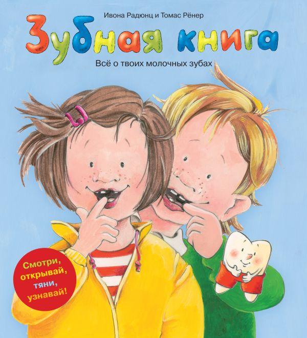 Зубная книга. Все о твоих молочных зубах Радюнц И.; Рёнер Т.
