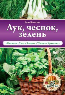 Белякова А.В. - Лук, чеснок, зелень обложка книги