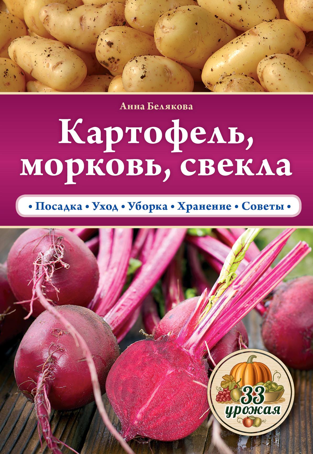Картофель, морковь, свекла ( Белякова А.В.  )