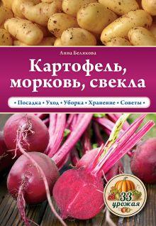 Белякова А.В. - Картофель, морковь, свекла обложка книги