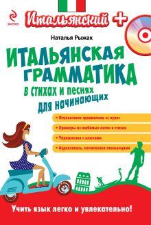 Рыжак Н.А. - Итальянская грамматика в стихах и песнях для начинающих (+CD) обложка книги