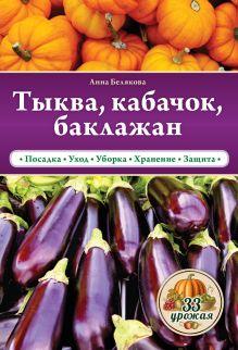 Белякова А.В. - Тыква, кабачок, баклажан обложка книги