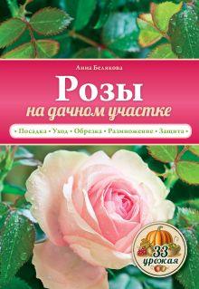 Обложка Розы на дачном участке Анна Белякова
