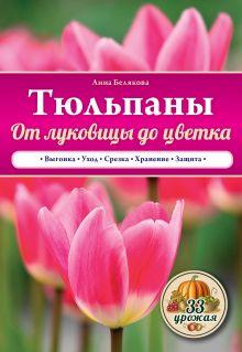Белякова А.В. - Тюльпаны. От луковицы до цветка обложка книги