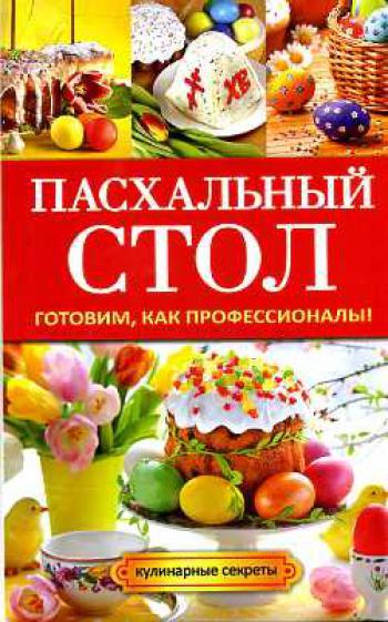 Пасхальный стол Кривцова А.В.