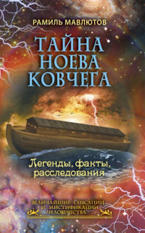 Тайна Ноева ковчега. Легенды, факты, расследования Мавлютов Р.